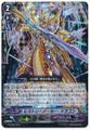 History-maker Dragon RRR G-TD06/007