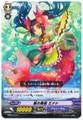 Fan Diva, Minato EB06/016 C
