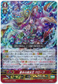 Sacred Water Witch Queen, Clove RRR G-FC02/012