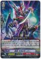Stealth Dragon, Oboro Keeper RR G-FC02/034