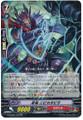 Stealth Dragon, Nibikatabira RR G-TCB01/010