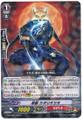 Stealth Beast, Katarigitsune R G-TCB01/026