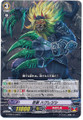 Stealth Beast, Hagurejishi C G-TCB01/043