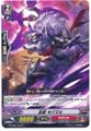 Stealth Beast, Kibamaru C G-TCB01/044