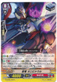 Stealth Dragon, Onibidoushi C G-TCB01/053