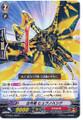 Ancient Dragon, Hypnohang C G-TCB01/055