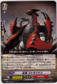 Prowling Dragon, Striken EB01/034 C