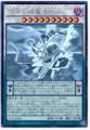 Nirvana High Paladin TDIL-JP046 Holographic Rare