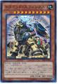 Tramid Sphinx TDIL-JP030 Super Rare