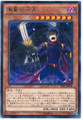 Black Dragon Ninja TDIL-JP036 Rare
