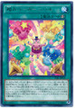 Super Hippo Carnival TDIL-JP053 Rare
