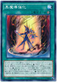 Magic Expansion TDIL-JP059 Common