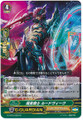 Dark Knight, Ludvik G-FC03/028