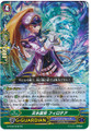 Guardian General of Heavenly Water, Philothea G-FC03/045