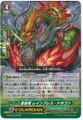 Sacred Tree Dragon, Rain Breath Dragon G-FC03/048