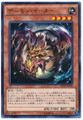 Nefarious Archfiend Eater of Nefariousness SD29-JP018 Common