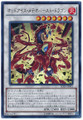 Odd-Eyes Meteorburst Dragon SD29-JP041 Ultra Rare