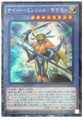 Cyber Angel - Dakini CPF1-JP014 Collectors Rare