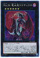 Number 24: Dragon Nosferatu Dragulas CPF1-JP022 Super Rare