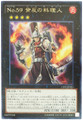 Number 59: Back the Cook CPF1-JP025 Rare