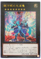 Galaxy-Eyes Cipher Dragon CPF1-JP029 Ultra Rare