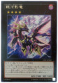 Galaxy Stealth Dragon CPF1-JP030 Rare