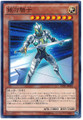 Galaxy Knight CPF1-JP042 Common