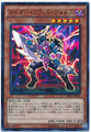 Kaiser Vorse Raider MVP1-JP002 Kaiba Corporation Ultra Rare