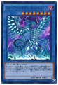 Blue-Eyes Chaos MAX Dragon MVP1-JP004 Kaiba Corporation Ultra Rare