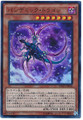 Pandemic Dragon MVP1-JP006 Kaiba Corporation Ultra Rare
