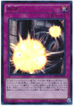 Polymereaction MVP1-JP009 Kaiba Corporation Ultra Rare
