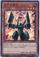 Giant Sentry of Stone MVP1-JP012 Kaiba Corporation Ultra Rare