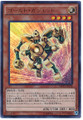 Gold Gadget MVP1-JP018 Kaiba Corporation Ultra Rare