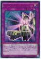 Dimension Sphinx MVP1-JP023 Kaiba Corporation Ultra Rare