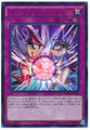 Magician's Protection MVP1-JP028 Kaiba Corporation Ultra Rare