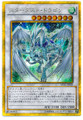Stardust Dragon GP16-JP009 Gold Secret Rare