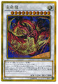 Star Eater GP16-JP012 Gold Secret Rare