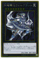 Divine Dragon Knight Felgrand GP16-JP014 Gold Rare