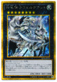 Divine Dragon Knight Felgrand GP16-JP014 Gold Secret Rare