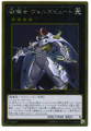 Evilswarm Exciton Knight GP16-JP016 Gold Rare