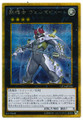 Evilswarm Exciton Knight GP16-JP016 Gold Secret Rare