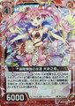 Karyobinga's Friend, Gumy?shich? B16-006 UC