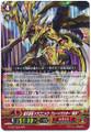 "Supreme Heavenly Emperor Dragon, Dragonic Blademaster ""Taiten"" G-BT07/005 RRR"