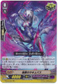 One-eyed Succubus G-BT07/021 RR