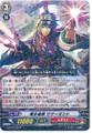Dragon Fang Chain-bullet, Sutherland G-BT07/032 R