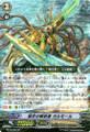 Wolf Fang Liberator, Garmore SP BT12/S02