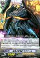 Dark Revenger, Mac Lir RR BT12/011