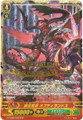 Lawless Mutant Deity, Obtirandus G-TCB02/002 SGR
