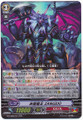 Dueling Dragon Emperor, ZANGEKI G-TCB02/011 RR