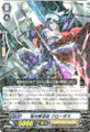 Frontline Revenger, Claudas R BT12/023